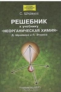 Решебник к учебнику