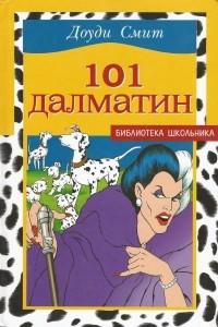 101 далматин