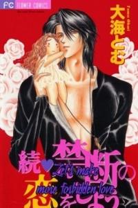 Еще более запретная любовь | Let's Make Forbidden Love, Continued | Zoku - Kindan no Koi wo Shiyou [фанатский перевод]