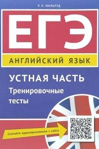 ЕГЭ. Английский язык. Устная часть. Тренировочные тесты