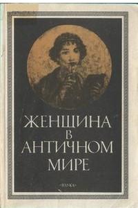 Женщина в античном мире
