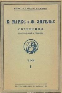 К. Маркс и Ф. Энгельс. Сочинения. Том I