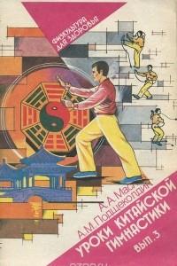 Уроки китайской гимнастики. Выпуск 3