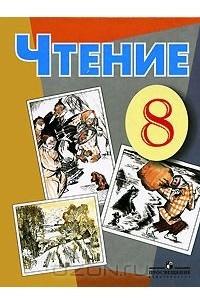 Чтение. 8 класс
