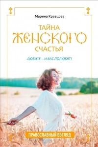 Тайна женского счастья. Православная семейная психология