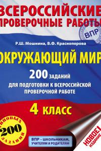 Окружающий мир. 200 заданий для подготовки к Всероссийской проверочной работе