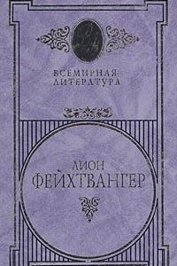 Лион Фейхтвангер. Избранные сочинения в 3 томах. Том 2. Братья Лаутензак. Симона