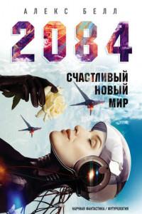 2084: Счастливый новый мир