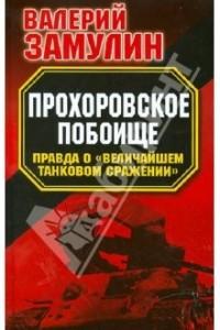 Прохоровское побоище. Правда о