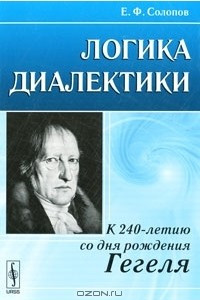 Логика диалектики. К 240-летию со дня рождения Гегеля