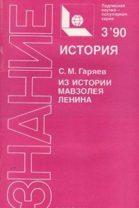 Из истории мавзолея Ленина