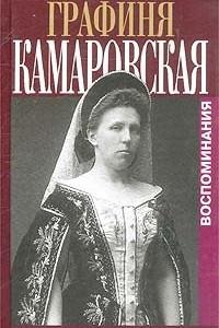 Графиня Камаровская. Воспоминания