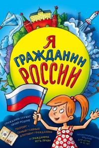 Я гражданин России. Иллюстрированное издание