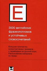 3500 английских фразеологизмов и устойчивых словосочетаний