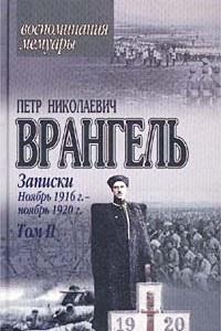 Петр Николаевич Врангель. Записки. Ноябрь 1916 г. - ноябрь 1920 г. Том II