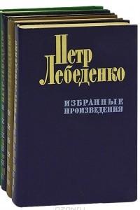 Петр Лебеденко. Избранные произведения (комплект из 4 книг)