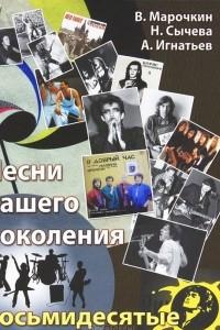 Песни нашего поколения. Восьмидесятые