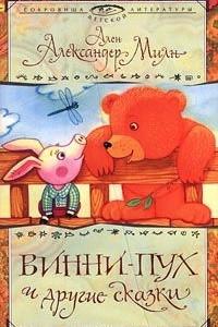 Винни-Пух и другие сказки