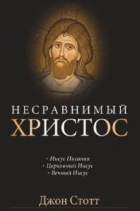 Несравнимый Христос