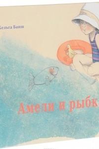 Амели и рыбка