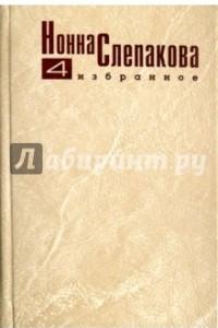 Нонна Слепакова. Избранное. В пяти томах. Том 4