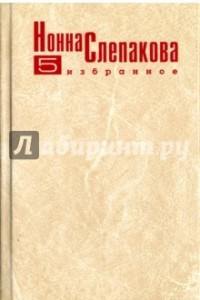 Нонна Слепакова. Избранное. В пяти томах. Том 5