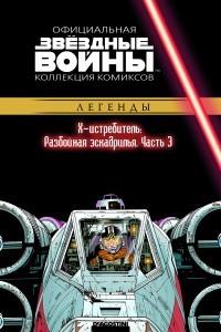 Звёздные войны. Официальная коллекция комиксов. Выпуск № 41 – Х-Истребитель. Разбойная эскадрилья. Часть 3
