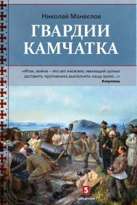 Гвардии Камчатка