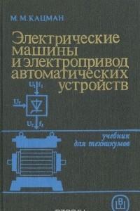 Электрические машины и электропривод автоматических устройств