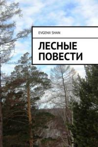Лесные повести