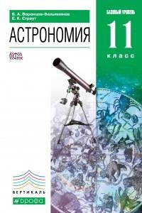 Астрономия 11кл. Учебник. ВЕРТИКАЛЬ