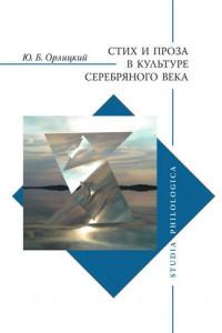 Стих и проза в культуре Серебряного века
