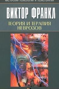 Теория и терапия неврозов