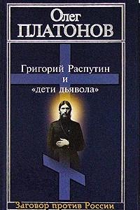 Григорий Распутин и ?дети дьявола?
