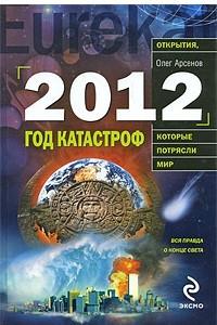 2012. Год катастроф