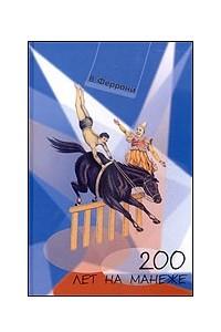 200 лет на манеже: Мемуары