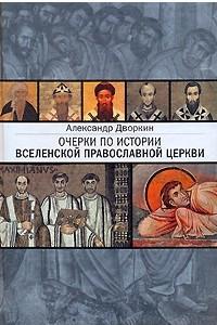 Очерки по истории Вселенской Православной Церкви
