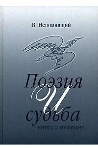 Поэзия и судьба. Книга о Пушкине