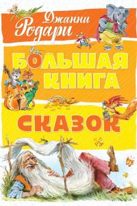 Большая книга сказок (нов.оф.). Родари