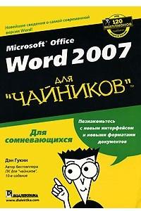 Microsoft Office Word 2007 для