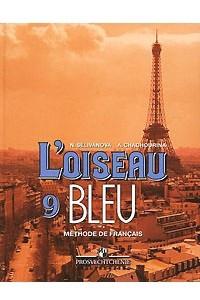 L'oiseau bleu 9 / Французский язык. Синяя птица. 9 класс