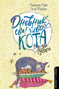 Дневник сварливого кота 2: банда Эдгара