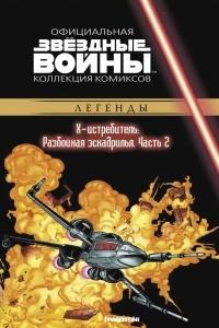 Звёздные войны. Официальная коллекция комиксов. Выпуск № 40 – Х-Истребитель. Разбойная эскадрилья. Часть 2
