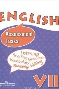 English 7: Assessment Tasks / Английский язык. 7 класс. Контрольные и проверочные задания