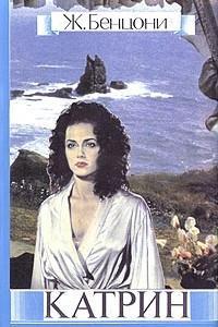 Катрин. В семи книгах. Книги 1 - 3