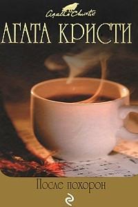 После похорон. Черный кофе