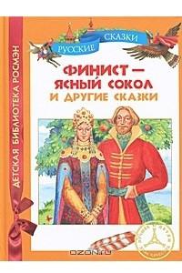 Финист - ясный сокол и другие сказки