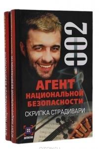 Агент национальной безопасности (комплект из 2 книг)