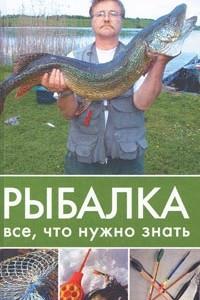 Рыбалка. Все, что нужно знать