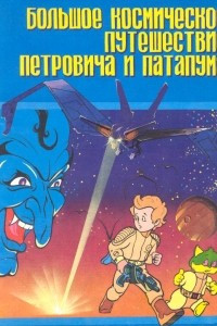 Большое космическое путешествие Петровича и Патапума